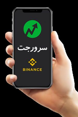 برای ترید ارزدیجیتال مثل بیت کوین در ایران خرید سرور مجازی و آی پی ثابت IP برای بایننس binance trade مهم است . سرورجت: خرید سرویس های ترید
